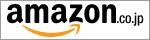 アマゾンin集文社