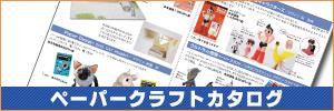 カタログ(PDF)