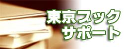 東京ブックサポート
