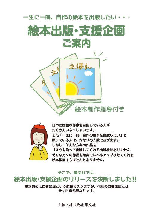 「【申込受付中】絵本出版企画」 width=